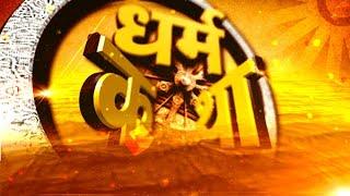 आज का राशिफल #ATV News Channel - HD (National News Channel)