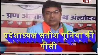 JAN TV LIVE | प्रदेशाध्यक्ष Satish punia की पीसी, CM के आरोपों पर BJP का पलटवार