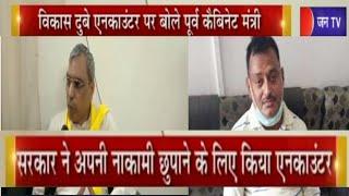 Varanasi | Vikas Dubey पर बोले पूर्व कैबिनेट मंत्री, सरकार ने नाकामी छुपाने के लिए किया Encounter