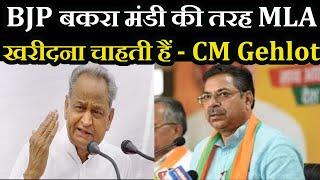 CM Ashok Gehlot On BJP | 'हम कोरोना से लड़ रहे, भाजपा सरकार गिराने में जुटी हैं'- CM Ashok Gehlot