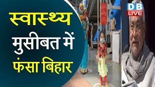 स्वास्थ्य मुसीबत में फंसा Bihar   Bihar में स्थिति नियंत्रण में—नीतीश  #DBLIVE