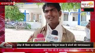 धार जिले के धरमपुरी में एक महिला की हत्या का मामला सामने आया है