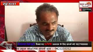 खंडवा जिले के पुनासा जनपद में आने वाली ग्राम पंचायत खौगाव में भष्टाचार का मामला