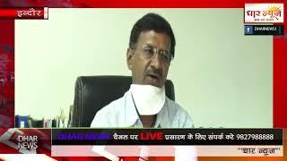 इंदौर में कोरोना को लेकर कलेक्टर मनीष सिंह की अपील