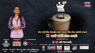 LIVE | Abtak Delicious Rasthal | Cold Coffee | Episode-75 | Abtak Special
