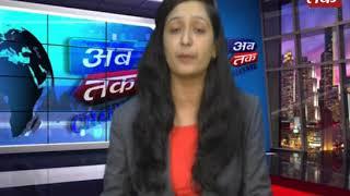 Abtak News 11-7-2020 | ABTAK MEDIA