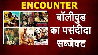 सिंघम से लेकर इन फिल्मों में दिखाई गई दिखाई गई विकास दुबे के एनकाउंटर जैसी घटनाएं