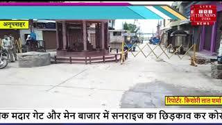 Bulandshahr News // Coronavirus के चलते हुए नगर में Sanitizer का छिड़काव