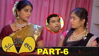 Nenu Aadhi Madhyalo Maa Nanna Full Movie Part 6   Latest Telugu Movies   Manoj Nandam