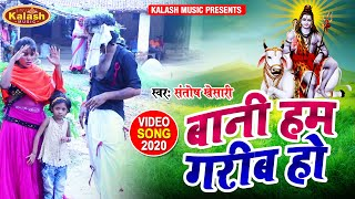 #Video - बानी हम गरीब हो | Bani Hum Garib Ho || Santosh Khesari || Bol Bum Video 2020