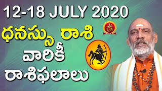 రాశిఫలాలు ధనస్సురాశి 2020 జులై 12-18 | Rasi Phalalu Dhanussu Rasi | Saggitarius Horoscope