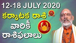రాశిఫలాలు కర్కాటకరాశి 2020 జులై 12-18 | Rasi Phalalu Karkataka Rasi | Cancer Horoscope