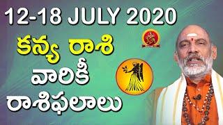 రాశిఫలాలు కన్యారాశి 2020 జులై 12-18 | Rasi Phalalu Kanya Rasi | Virgo Horoscope