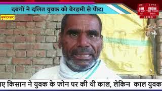 Bulandshahr News // दबंगों ने दलित युवक को बेरहमी से पीटा