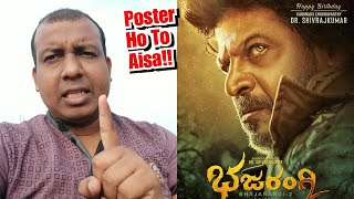 Bhajarangi 2 Poster Review Featuring Dr Shiva rajkumar - Happy Birthday Nimma Shivanna