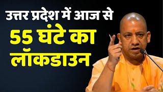 Uttar Pradesh में लागू हुआ 55 घंटे का Lockdown, हो रही सख्त चेकिंग | Yogi Adityanath