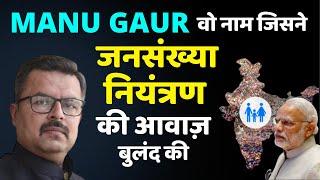 जानिए Manu Gaur के बारे में, जिन्होंने देश में जनसंख्या नियंत्रण की आवाज़ को बुलंद किया
