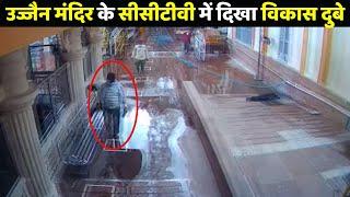 Ujjain के Mahakal Temple में बेख़ौफ़ घूम रहा था Vikas Dubey, CCTV Footage आयी सामने