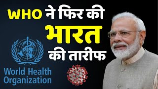 Dharavi में Corona संक्रमण कम हुआ तो WHO ने एक बार फिर की India की तारीफ़