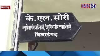 बिलाईगढ़ - अनुविभागीय अधिकारी के आदेशो का हो रहा उलंघन
