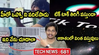TechNews in telugu 681:ICICI Bank loan against Mutual fund,Kartik Aaryan drops Oppo contract,tiktok