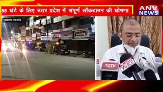 MUZAFFARNAGAR : 55 घंटे के लिए उत्तर प्रदेश में संपूर्ण लॉकडाउन की घोषणा ! ANV NEWS UTTAR PRADESH !