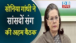 Sonia Gandhi  ने सांसदों संग की अहम बैठक | संसद में सरकार को घेरने की तैयारी में विपक्ष |#DBLIVE