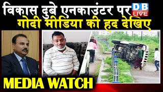 Media Watch | देश-विदेश में indian media की पोल-खोल | nepal kp sharma oli news | modi |  #DBLIVE