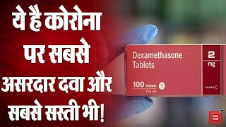 Coronavirus पर सबसे असरदार दवा और सबसे सस्ती भी Dexamethasone! : एक्सपर्ट्स