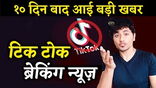 Tik Tok And Chinese Apps Big News After 10 Days Of BAN | Watch Video