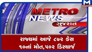 Metro News (07/11/2020) Mantavyanews