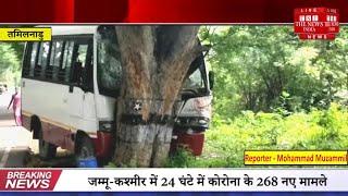 Tamil Nadu // Ambur Accident News // THE NEWS INDIA