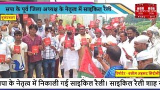 Uttar Pradesh // सपा के पूर्व जिला अध्यक्ष के नेतृत्व में निकाली गई साइकिल रैली