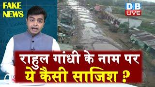 Fact check viral video Social Media | rahul gandhi को बदनाम करने की साजिश | #DBLIVE