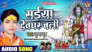 साइयाँ देवघर चली - Krishna Krrish - Saiyaan Devghar Chali - Bhojpuri Hit Songs 2020