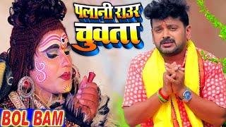 #VIDEO | पलानी राउर चूवता | Sanjeev Singh | Palani Raur Chuwat | Bol Bam Songs 2020