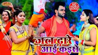 #HD विडियो II जल ढ़ारे आई कईसे II Santosh Khesari का भोजपुरी काँवर गीत II Bhojpuri Bolbom Song 2020