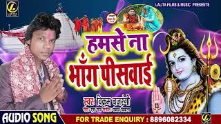 हमसे ना भंगिया पिसाई - Vikram Bajrangi का जबरजस्त कावर गीत - Bhojpuri Bol Bam Song 2020