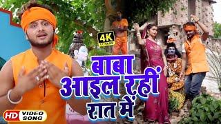 #HD_Video - बाबा आइल रहीं रात में  Ritesh Singh Mridul का नया काँवर गीत - Bhojpuri Bol Bam Song 2020