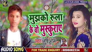 Hariom Song - Mujhko Rula Ke Wo Muskuraye - मुझको रुला के वो मुस्कुराये - Bhojpuri Sad Song 2020