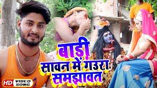 #HD_Video - बाड़ी सावन में गउरा समझावत - Annu Anuragi का सुपरहिट काँवर गीत -New Bhojpuri Bol Bam Song