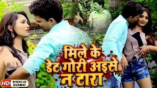 HD #VIDEO - मिले के डेट गोरी अइसे न टारा | Raj Pandey का New #भोजपुरी सुपरहिट Song - Bhojpuri Song