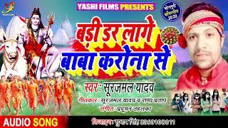 बड़ी डर लागे बाबा कोरोना से | Surajmal Yadav का जबरजस्त कावर गीत - Bhojpuri Bol Bam Song 2020