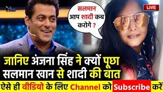 जानिए भोजपुरी अभिनेत्री #Anjana Singh क्यों पूछा #Salman Khan से शादी की बात