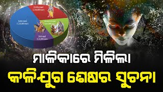 Evidence of the End of the Kali Yuga (କଳିଯୁଗ) was found in Malika (ମାଳିକା) | Satya Bhanja