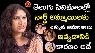 తెలుగు సినిమాలల్లో నార్థ్ అమ్మాయిలకు ఎక్కువ అవకాశాలు ఇవ్వడానికి | Actress Sirisha Latest Interview