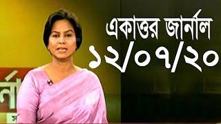 Bangla Talk show  বিষয়: যোগাযোগ বা যোগসাজশে দু'র্নীতি রাজনীতির প্রতি মানুষের আস্থা নষ্ট করছে না?
