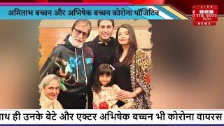 Amitabh Bachchan और अभिषेक बच्चन Corona पॉजिटिव, दोनों की हालत स्थिर