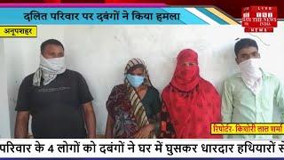 Bulandshahr News // दलित परिवार पर दबंगों ने धारदार हथियार से किया हमला