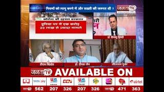 Corona Update India || Charcha Chief Editor Dr Himanshu Dwivedi के साथ -रियायत भारी, लॉकडाउन जरूरी ?